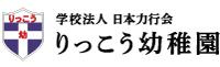 学校法人 日本力行会 りっこう幼稚園